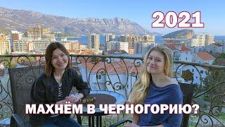 2021 в Черногорию легко Отдых за границей