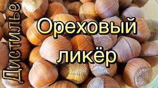 Ореховый ликер