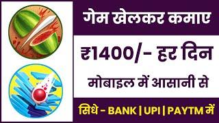 गेम खेलकर ₹1400 हर दिन कमाए मोबाइल से सीधे Bank Upi और Paytm में