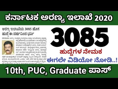 Karnataka Forest Department recruitment | Karnataka Forest Department Recruitment 3085 Vacancy Jobs