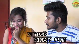 কাজের মেয়ে || Kajer Meye | Bengali Short Film 2018 | Vadaima 420 | Bangla Art Film 2018 |