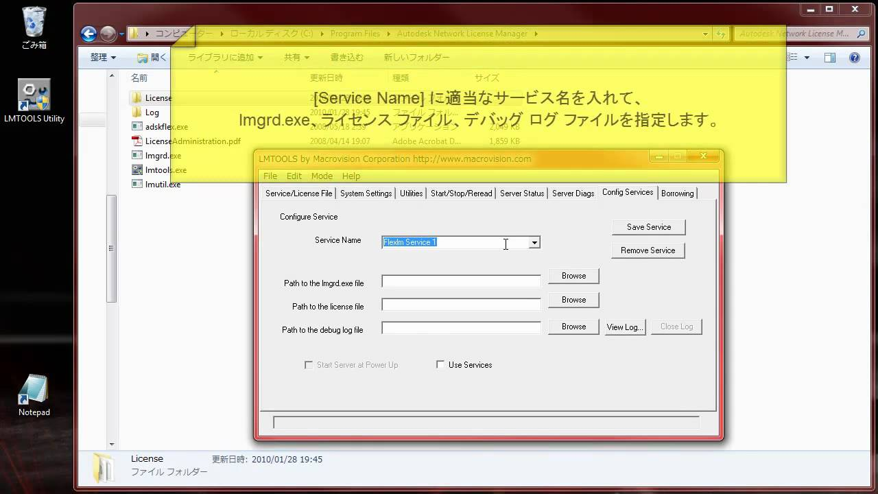 AutoCAD 2010 Autodesk Network License Manager の設定