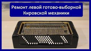 Ремонт лівої (готово-виборної) кіровської механіки баянів (Рубін 5,6,7 та інших)