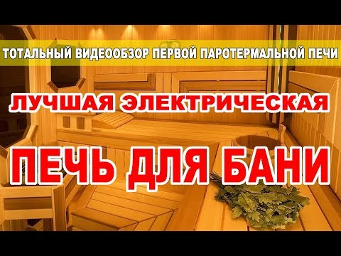 Печь для бани! Электрическая! Дешевая! Паротермальная! Встречайте! Премьера Руса