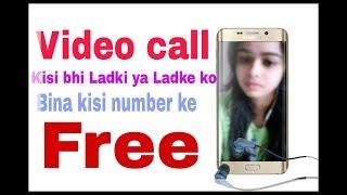 Bina number Ke video call | kisi bhi Ladki or Ladke Ko | indiatechDC