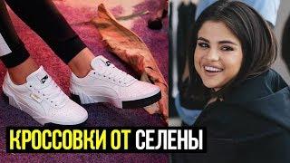 Селена Гомес выписалась и представила новые кроссовки