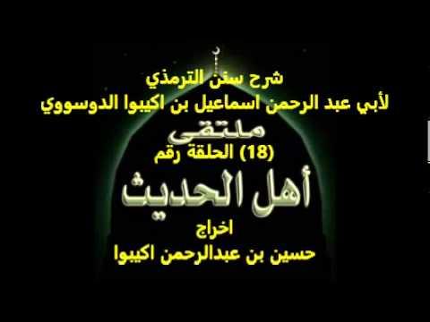 Wazou Zarma Ismaila Akibou EL-Dossowie el-ttirmizi18