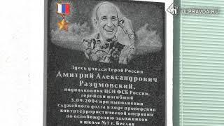 Минута тишины. Друг героя России рассказал, как в Беслане погиб Дмитрий Разумовский
