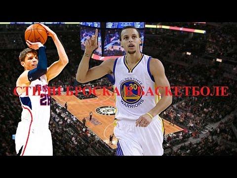 Баскетбол - стили броска: Бросок в одно движение VS Бросок в два движения