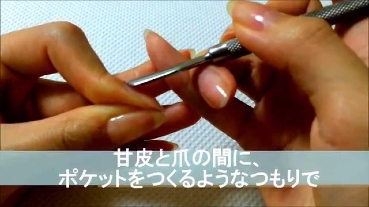 【脱初心者ネイル】 甘皮処理メタルプッシャーの使い方 how to cuticle push up , YouTube