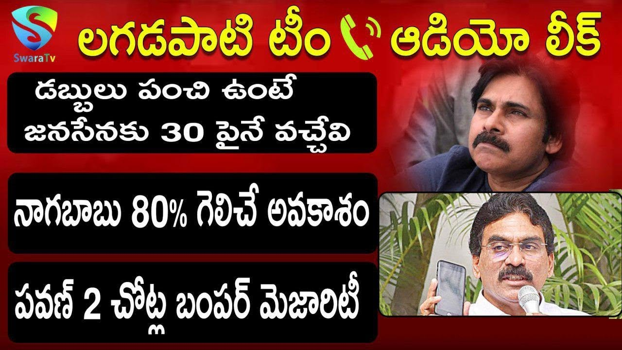 Lagadapati Survey Team About Janasena Party || Lagadapati Leaked Audio Tapes || Swara TV