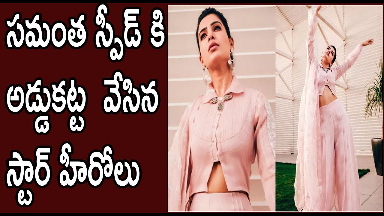 Download Tollywood Star Heroes Breaks Actress Samantha Speed || i5 Network