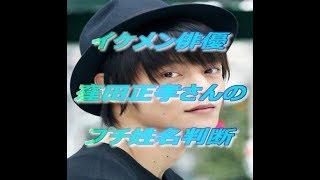 人気上昇中! 成長真っ最中のイケメン俳優・窪田正孝さんのプチ姓名判断。