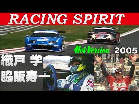 レーシング魂 織戸学 脇阪寿一【Best MOTORing】2005