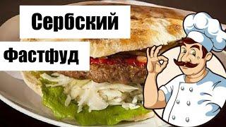 СЕРБСКИЙ ФАСТФУД-ПЛЕСКАВИЦА// MacDonalds ОТДЫХАЕТ// это должен попробовать каждый