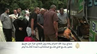 فيديو.. حجاج قطاع غزة يغادرون إلي الأراضي المقدسة