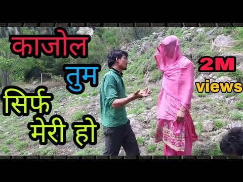 Sunny deol dialogue | Kajol tum sirf meri ho | Doda local boy & girl acting.