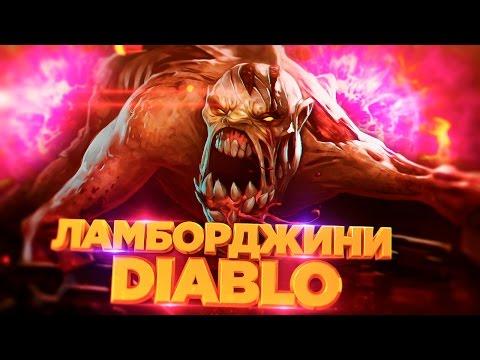 видео: Ламборджини diablo [gay-dota 2]