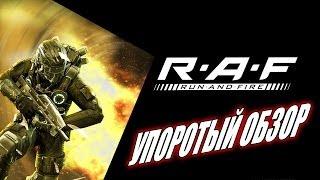 Упоротый Run and Fire | RAF Online Обзор [MMOFPS]