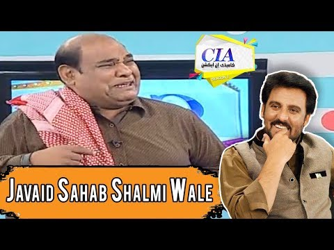 Agha Majid As Javaid Shahab - CIA With Afzal Khan - 6 May 2018 - ATV