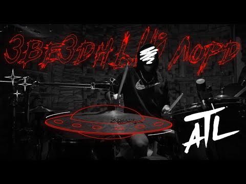 ATL - Звездный Лорд (Drum Playthrough/Cover)