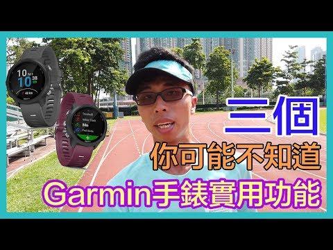 GARMIN 運動手錶 - 三個你可能不知道的實用功能