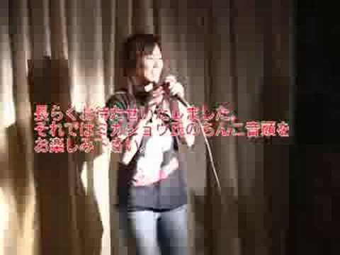"""三上翔子の""""ちんこ音頭"""" Chinko-ondo by Shoko MIKAMI"""