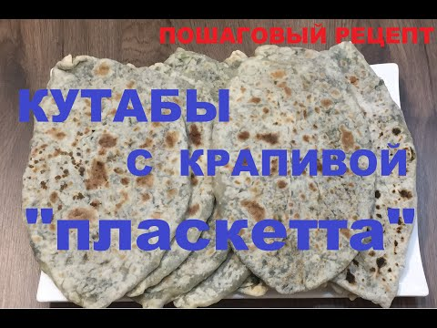 🌱 Кутабы с крапивой / Kutabs With Nettle / Kutaby S Krapivoy