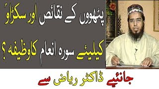 Muscular Dystrophy Treatment پٹھووں کا نقص with Quran Therapy in Urdu/Hindi | Life Skills Tv