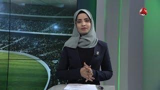 النشرة الرياضية | 27 -01 - 2020 | تقديم صفاء عبدالعزيز | يمن شباب