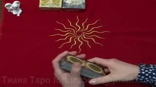 Что на сердце..что  в тайнах ...чувства...желания..Гадание на  Таро.. divination on love