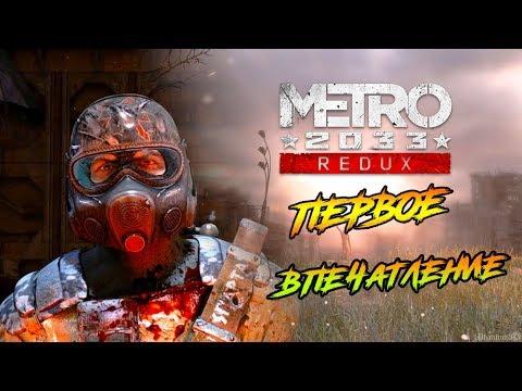 Прохождение Metro 2033 Redux (Метро 2033 Возвращение) - Часть 1: Первое впечатление