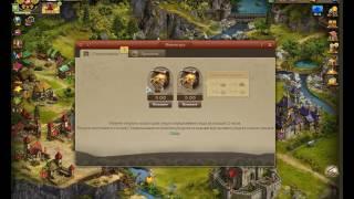 imperia online 2 видео №3