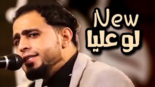 جديد 2019 صلاح الاخفش | لو عليا | Offical Video