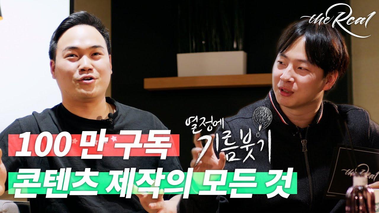 열정에 기름붓기 100만 구독 콘텐츠 제작 노하우 대공개