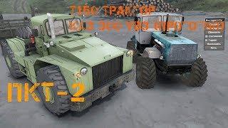 Спецтехніку ПКТ 2 , Т150 Каз300 (Прототип)
