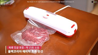 육류진공포장  - [ 올팩코리아 해피락 프로 유선 ]
