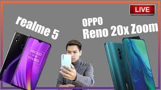 Live :  ลือ OPPO Reno 20x Zoom | realme 5 | Top 5 มือถือขายดีสุด |  พูดคุยสอบถามปัญหามือถือ