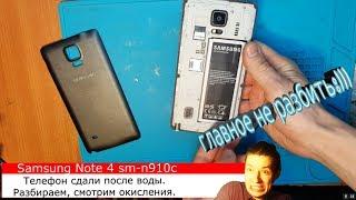 Samsung Note 4 Sm N910c разборка чистка после воды