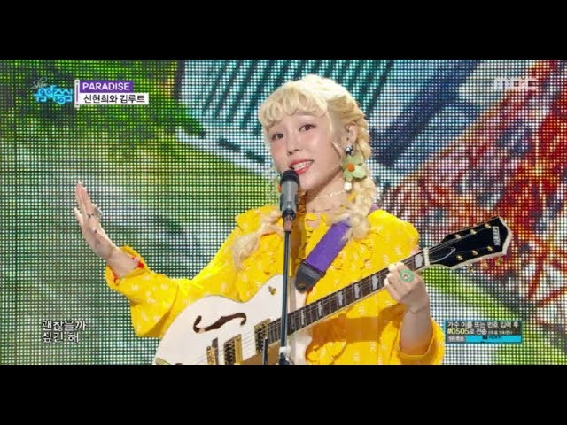 [HOT][쇼 음악중심] SEENROOT - PARADISE , 신현희와 김루트 - 파라다이스  Music core 20180714