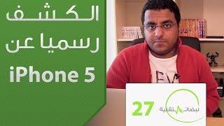 نبضات تقنية 27: الكشف رسميا عن أيفون 5 هذا الأسبوع