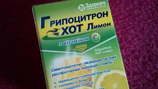Гриппоцитрон Хот Лимон с витамином С