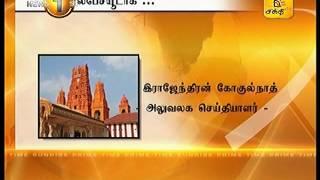 News1st Prime Time News Shakthi Tv Sunrise 30th Agust 2016 clip 03