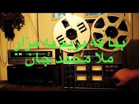 Afghan Instrumental Music Sitar - Bya Ke Borem Ba Mazar - بياكه بريم به مزار  ملا محمدجان