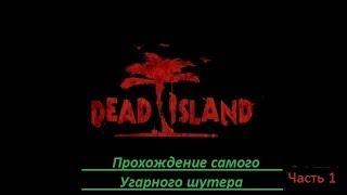 Прохождение игры Dead Island PART 1