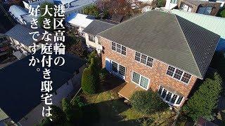 【東京高級不動産】港区高輪の大きな庭付き邸宅は好きですか