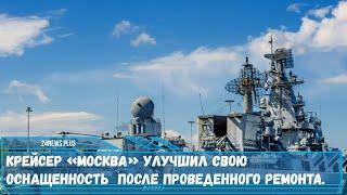 Гвардейский ракетный крейсер «Москва» улучшил свою оснащенность после ремонта.
