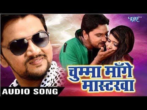 Gunjan Singh का सबसे हिट गाना - Chumma Mange Mastarawa - NASEEB - Bhojpuri Hit Songs 2017