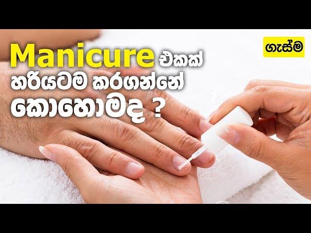 Manicure එකක් හරියටම කරගන්නේ කොහොමද?
