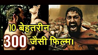 10 movies like 300 | Top 10 Old War Movies in Hindi Dubbed